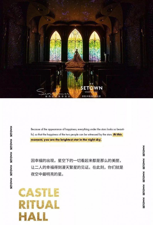 婚礼堂发布:8大宴会厅、徐丹打造!国内一流潮牌婚礼堂  第25张