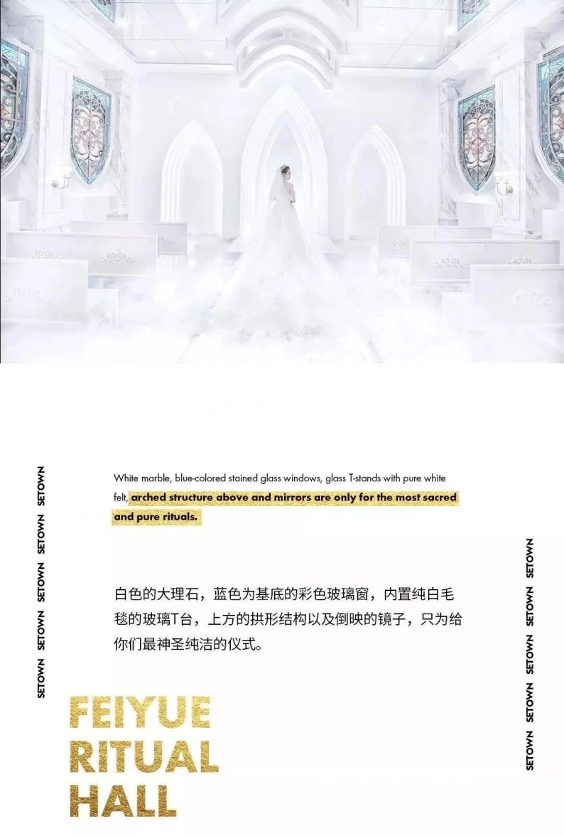 婚礼堂发布:8大宴会厅、徐丹打造!国内一流潮牌婚礼堂  第28张