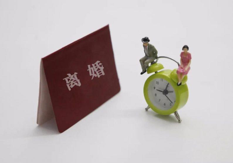 """离或不离?青岛1872对夫妻进入""""冷静期""""  第2张"""