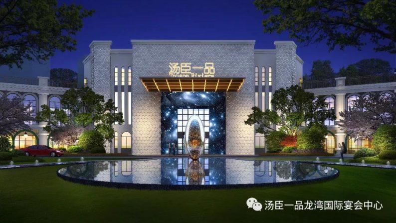 婚礼堂发布:1.6万方、11个厅!汤臣一品引领温州宴会新地标