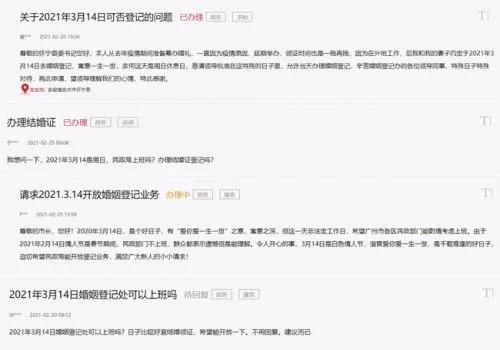 民政局拒绝3月14日加班建议!  第2张