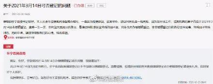 民政局拒绝3月14日加班建议!  第3张