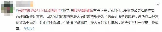 民政局拒绝3月14日加班建议!  第5张