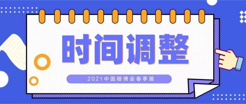 重要通知:2021中国婚博会春季展时间调整
