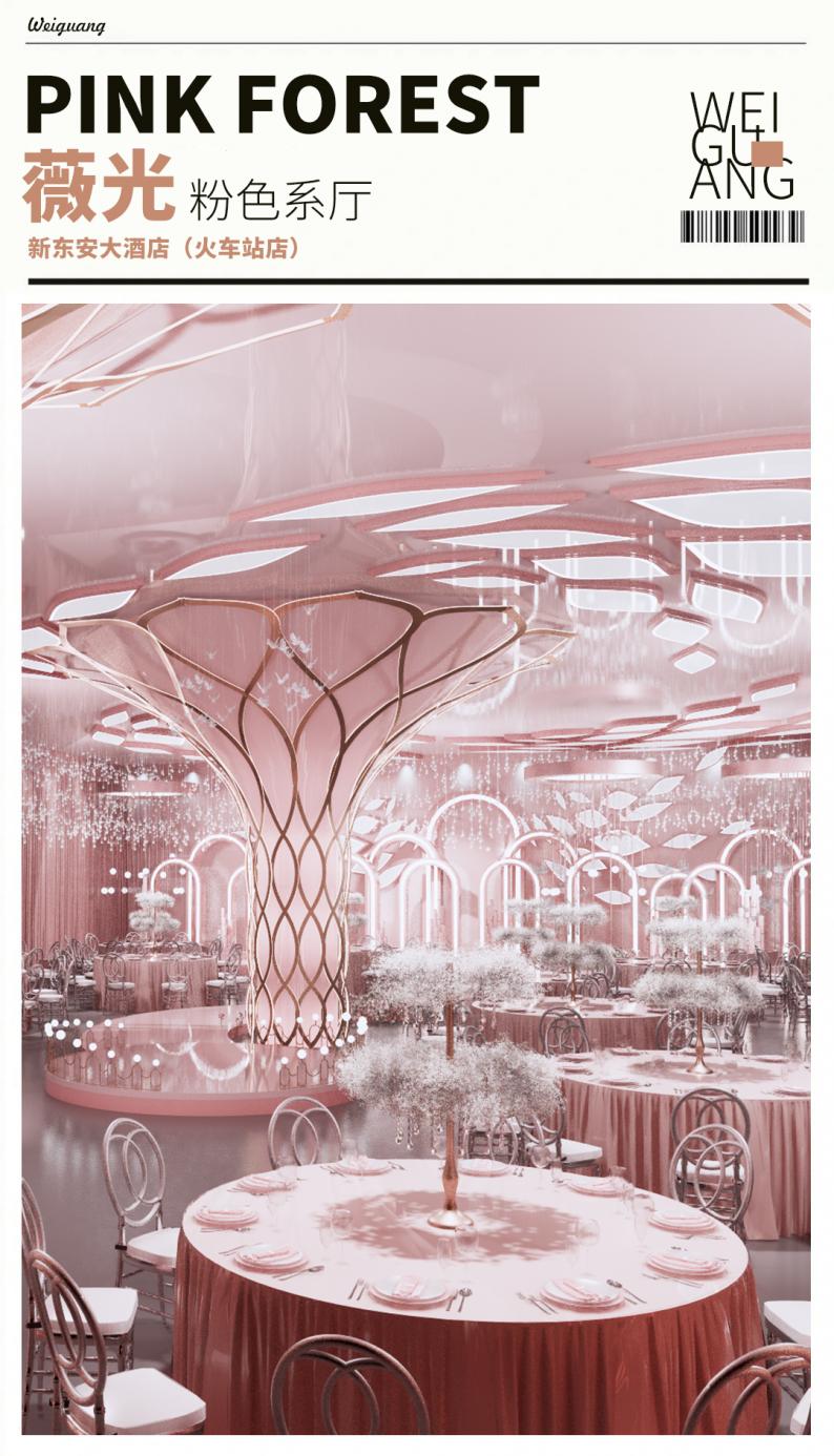 婚礼堂发布:4大宴会厅!新东安大酒店全新升级  第9张