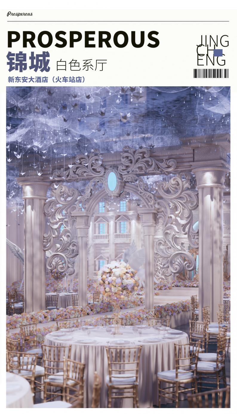 婚礼堂发布:4大宴会厅!新东安大酒店全新升级  第13张
