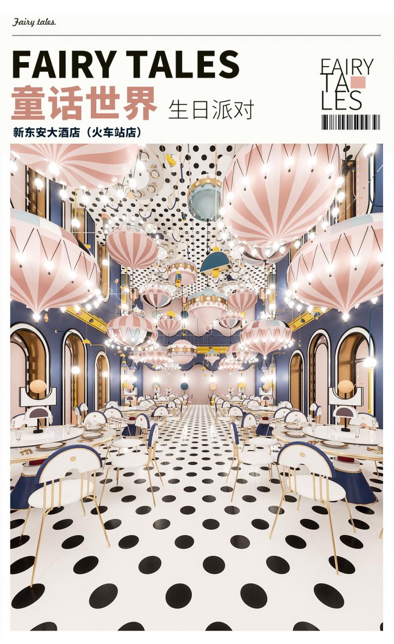 婚礼堂发布:4大宴会厅!新东安大酒店全新升级  第20张