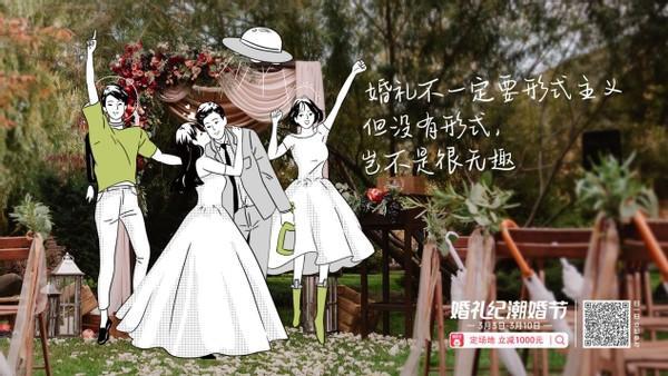 婚礼纪启动2021春季潮婚节