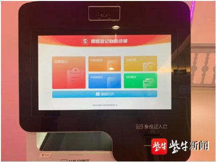 """只需7分钟!南京首台婚姻登记自助终端""""上岗""""  第2张"""