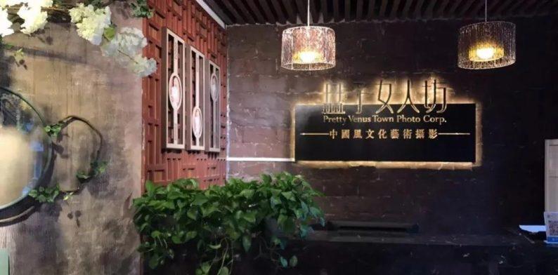 这家中国风摄影品牌,或将成影楼第一股!  第2张