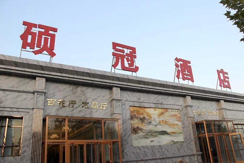婚礼堂发布:6大宴会厅!临淄硕冠酒店全新升级  第1张