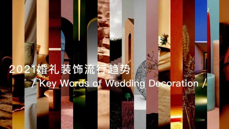《2021婚礼装饰流行趋势(上)》  第1张