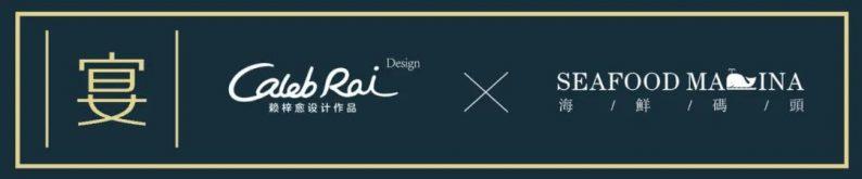 婚礼堂发布:赖梓愈设计!长春海鲜码头打造奢华婚礼  第3张