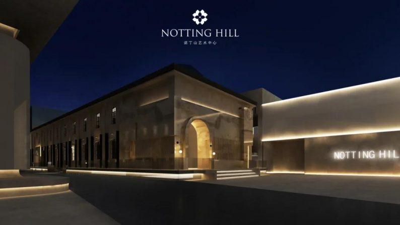 直营6大城市!诺丁山艺术中心赋能行业未来  第7张