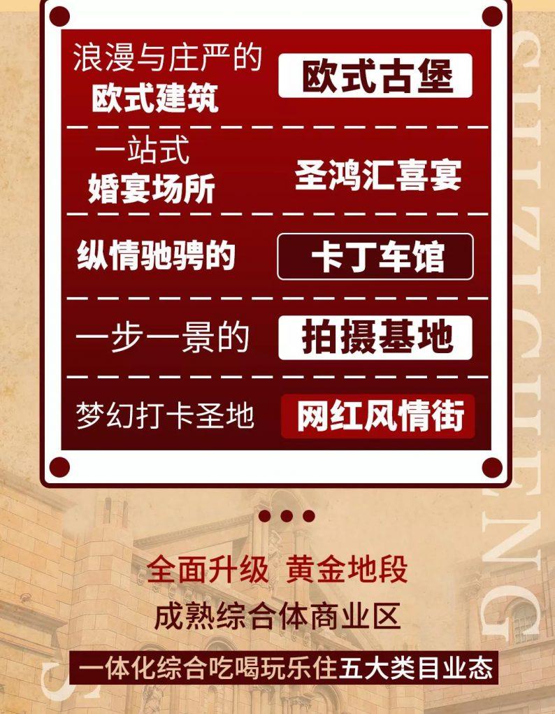 婚礼堂发布:婚礼堂+摄影基地!粤东65亩城市综合体  第2张