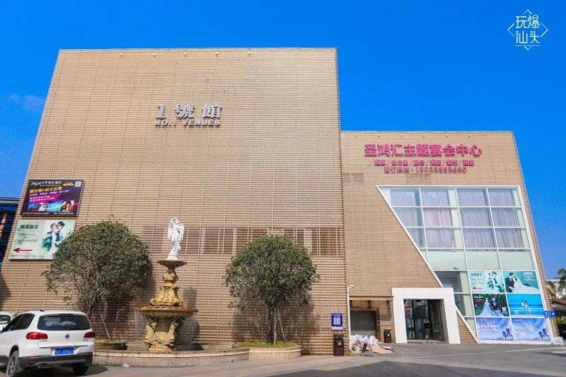 婚礼堂发布:婚礼堂+摄影基地!粤东65亩城市综合体  第7张
