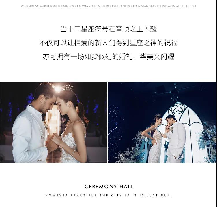 花嫁丽舍:十二星座主题婚礼企划  第3张