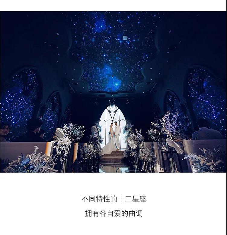 花嫁丽舍:十二星座主题婚礼企划  第4张