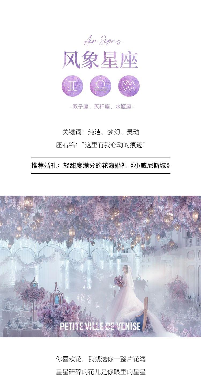 花嫁丽舍:十二星座主题婚礼企划  第12张