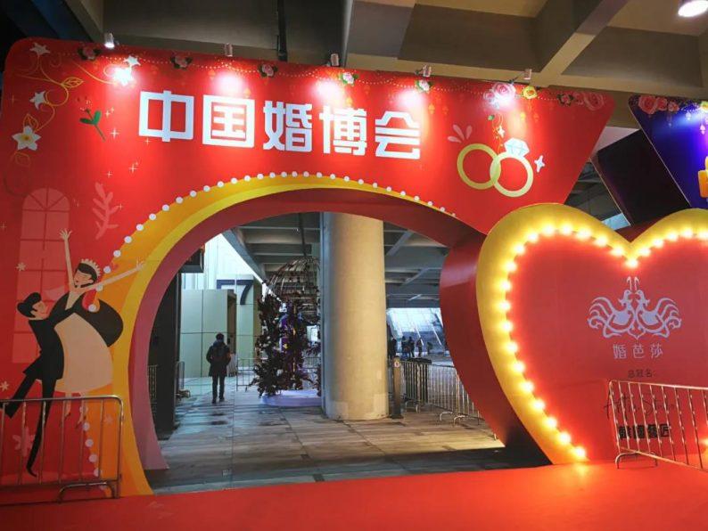 中国婚博会商家订单排行榜(2021春季杭州&武汉)  第1张