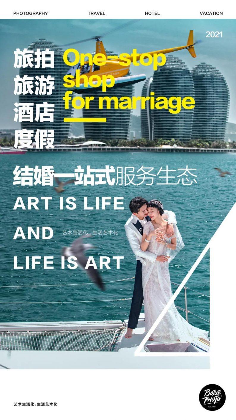 """铂爵旅拍x全国婚礼堂,打造""""结婚一站式""""服务生态  第4张"""
