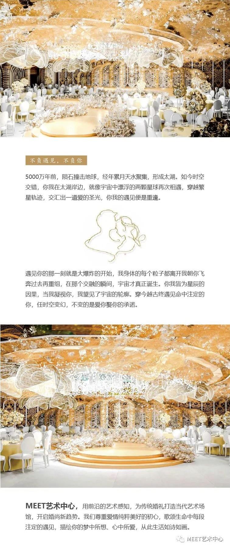 婚礼堂发布:苏州太湖湾畔一站式婚礼艺术中心  第2张