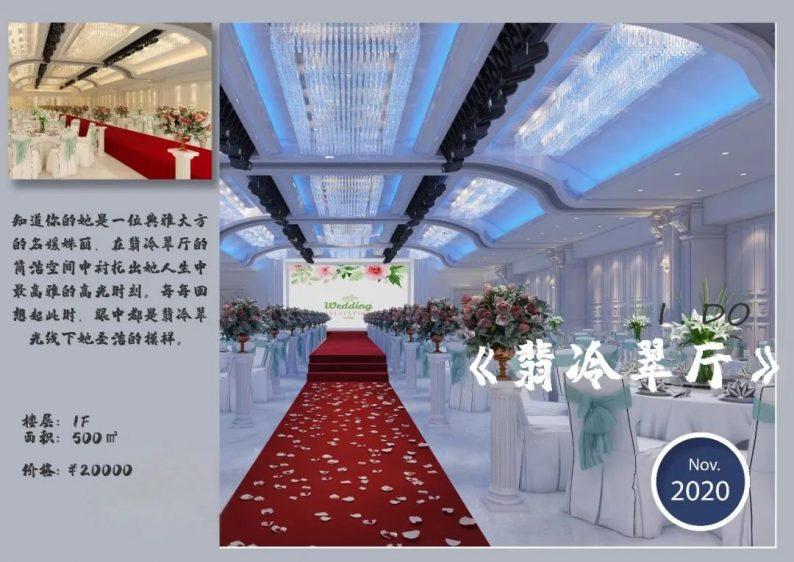 婚礼堂发布:4大主题厅!北京觅舍盛宴婚礼堂  第8张