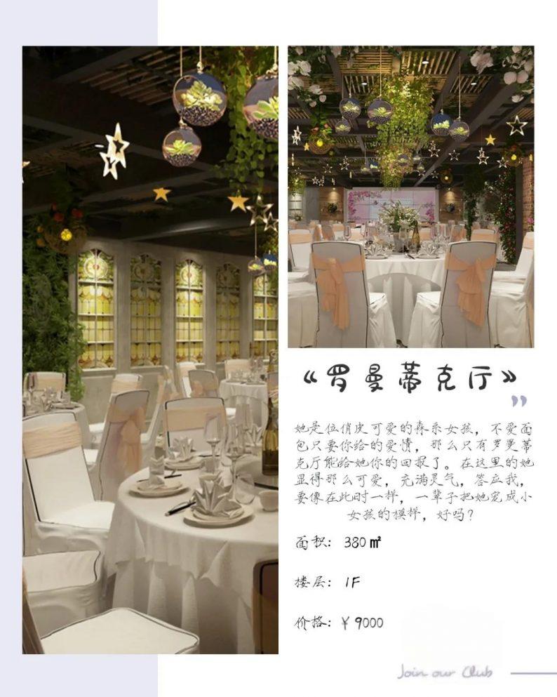 婚礼堂发布:4大主题厅!北京觅舍盛宴婚礼堂  第13张