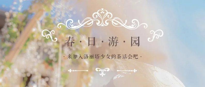 婚礼精选 | 洛丽塔少女的奇思妙想!  第1张