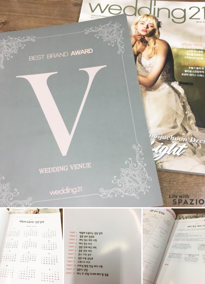 想把婚礼办出高级感?必看的8本时尚婚礼杂志  第5张