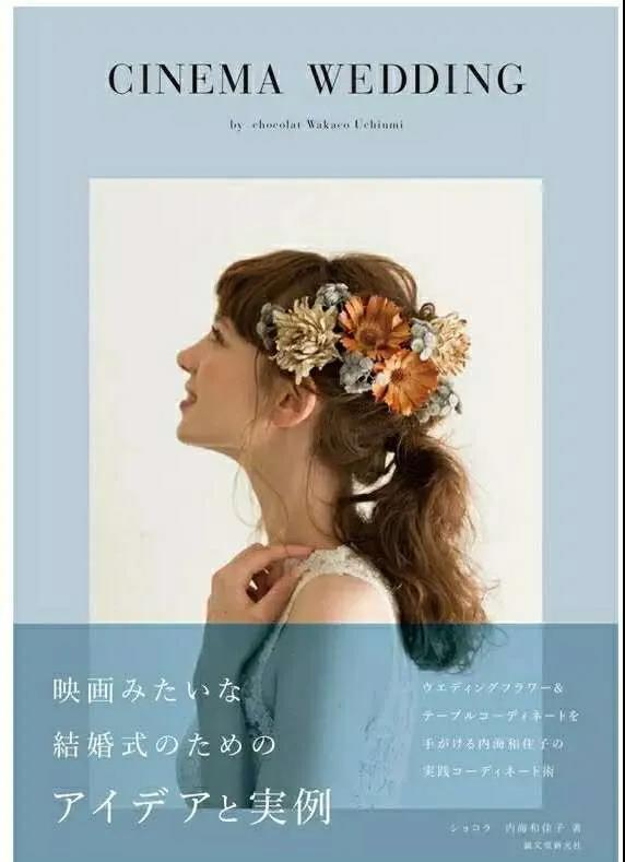 想把婚礼办出高级感?必看的8本时尚婚礼杂志  第8张