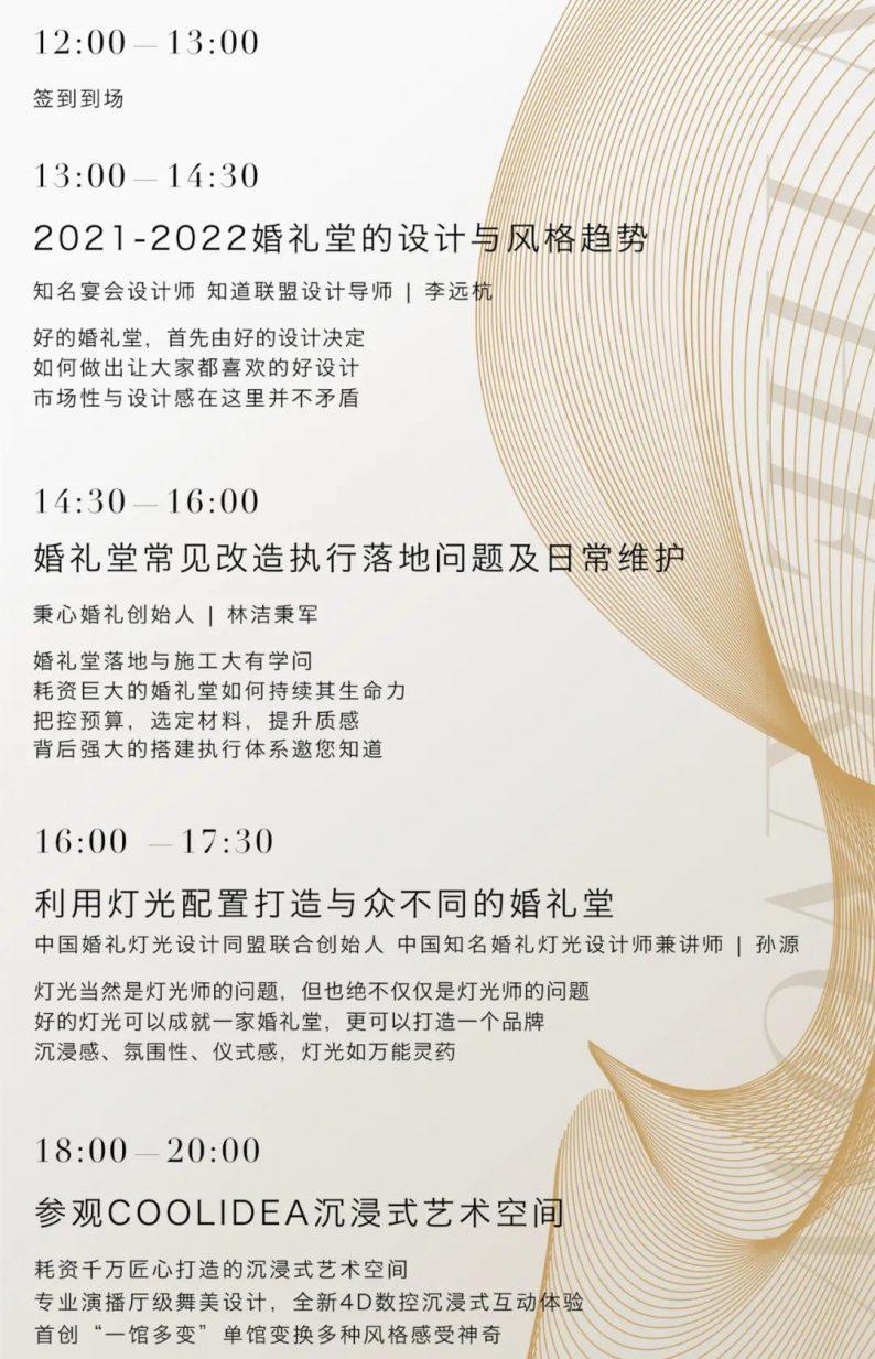 杭州「一馆多变」宴会空间游学,开启报名!  第2张