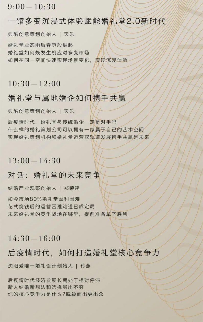 杭州「一馆多变」宴会空间游学,开启报名!  第3张
