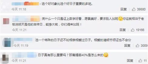 民政局拒绝3月14日加班建议!  第4张