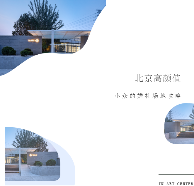 婚礼堂发布:北京7大小众有质感的婚礼场地!  第1张