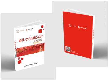 《婚礼堂自动化运营》应用手册,正式亮相!  第3张