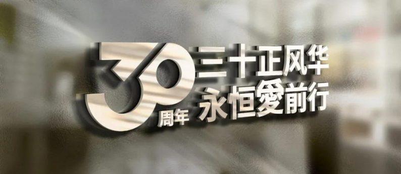好友缘·国宴创办者——永恒集团30周年!  第1张