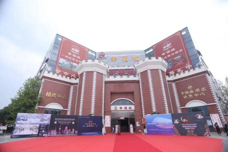 圆满举行!四川省婚庆行业协会2019-2020双年度年会
