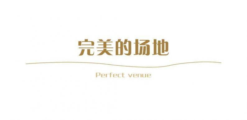 婚礼堂发布:赖梓愈、李华义设计!青岛地标性婚庆产业MALL  第6张