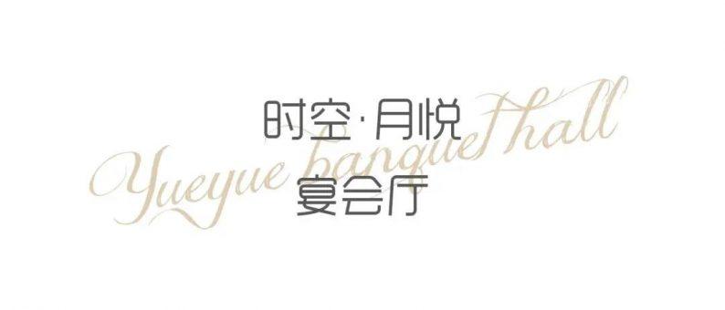 婚礼堂发布:赖梓愈、李华义设计!青岛地标性婚庆产业MALL  第9张