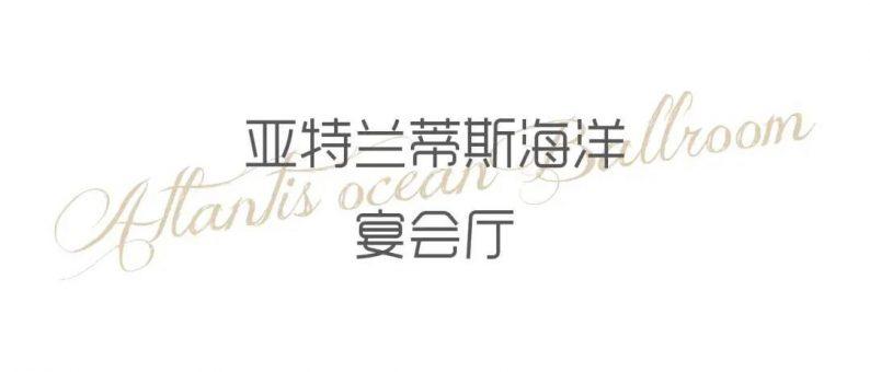 婚礼堂发布:赖梓愈、李华义设计!青岛地标性婚庆产业MALL  第17张