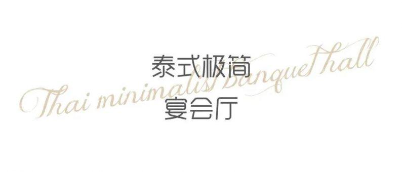 婚礼堂发布:赖梓愈、李华义设计!青岛地标性婚庆产业MALL  第21张