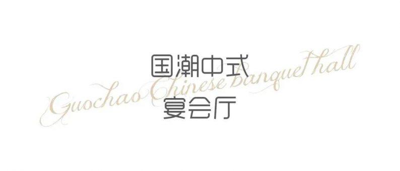 婚礼堂发布:赖梓愈、李华义设计!青岛地标性婚庆产业MALL  第23张