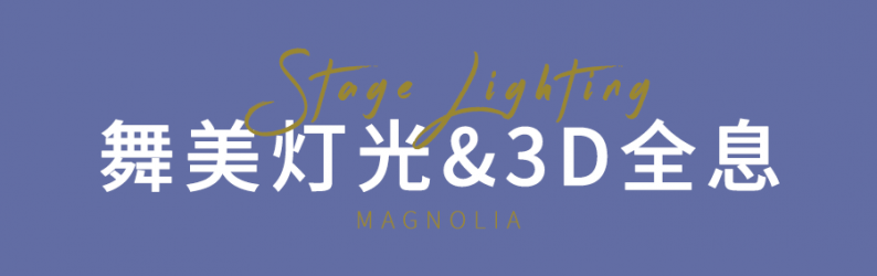 婚礼堂发布:新品上线!曼格纳宴会厅《逸境》  第13张