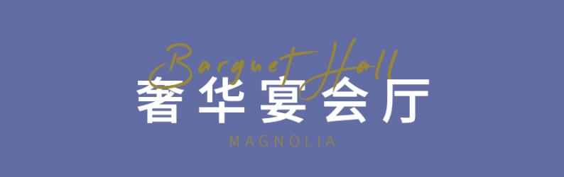 婚礼堂发布:新品上线!曼格纳宴会厅《逸境》  第11张