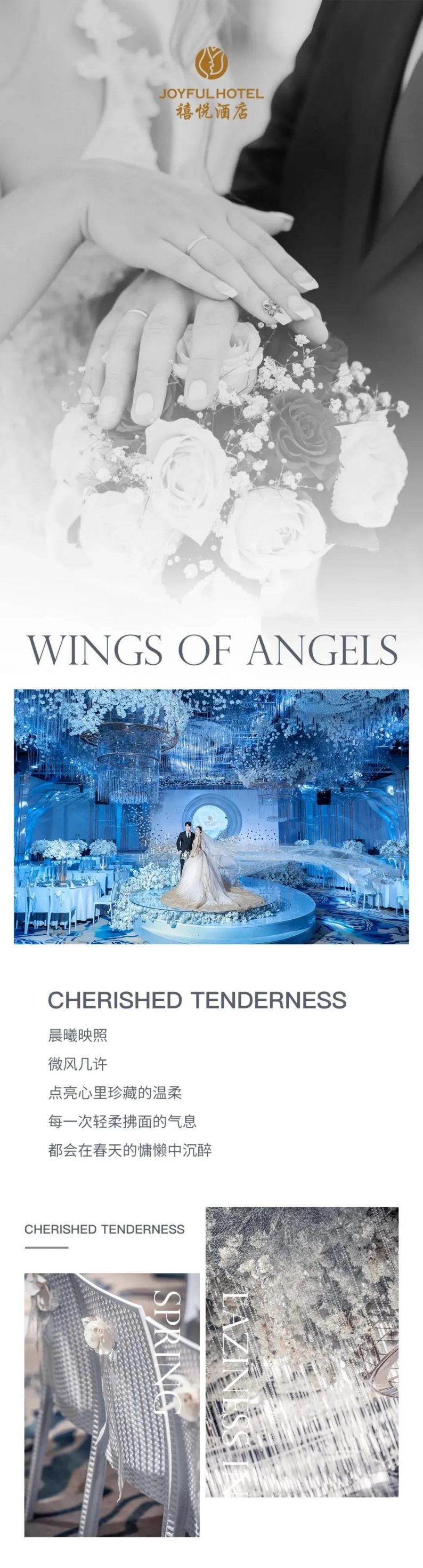 婚礼堂发布:禧悦酒店全新发布——天使之翼  第1张