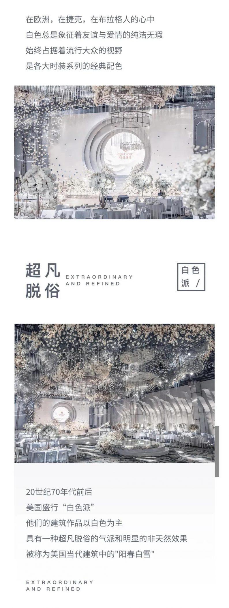 婚礼堂发布:禧悦酒店全新发布——天使之翼  第3张