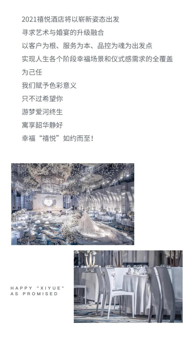 婚礼堂发布:禧悦酒店全新发布——天使之翼  第4张