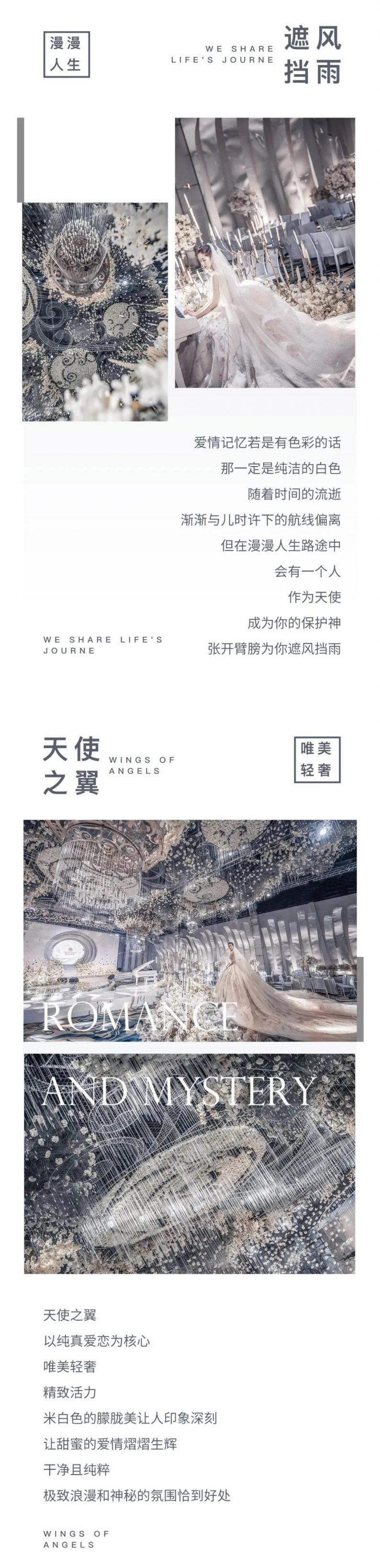 婚礼堂发布:禧悦酒店全新发布——天使之翼  第5张