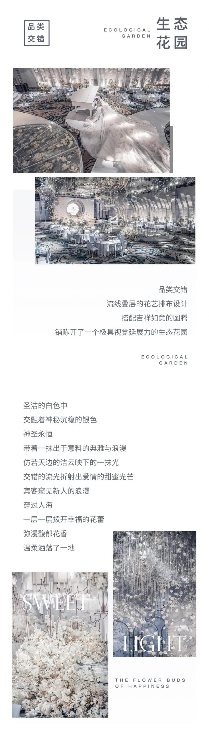 婚礼堂发布:禧悦酒店全新发布——天使之翼  第6张